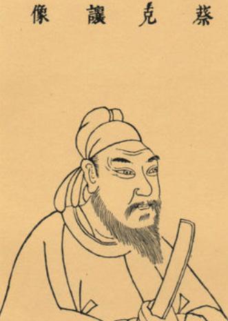 唐朝十八学士之一:蔡允恭的简介- 文史谷